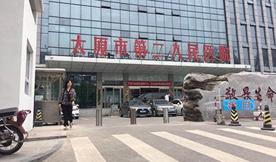太原市第二人民医院