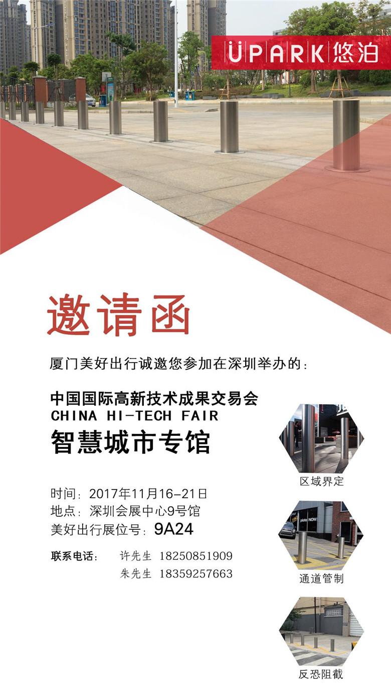 深圳高交会.jpg