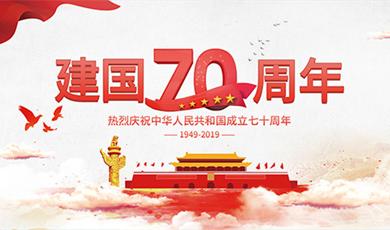 热烈庆祝伟大的祖国70周年华诞!