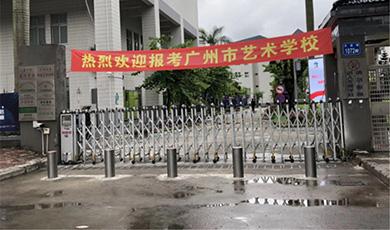 广州艺术学校