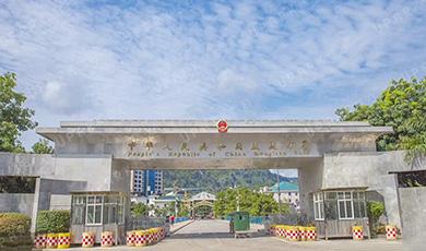 中华人民共和国孟连口岸通道