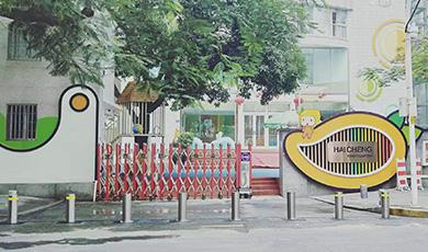 厦门海城幼儿园