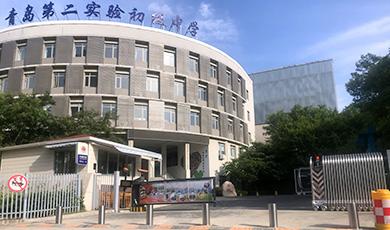 青岛第二实验初级中学