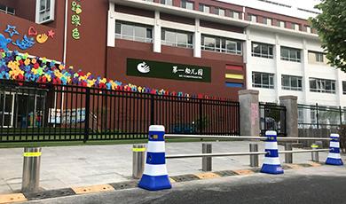 青岛第一幼儿园