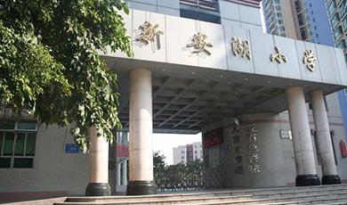深圳宝安新安湖小学