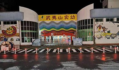 武夷山实验幼儿园