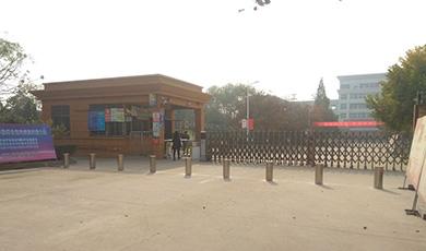 徐州市工业学校