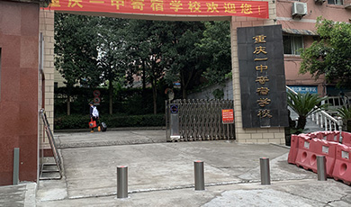 重庆一中寄宿学校