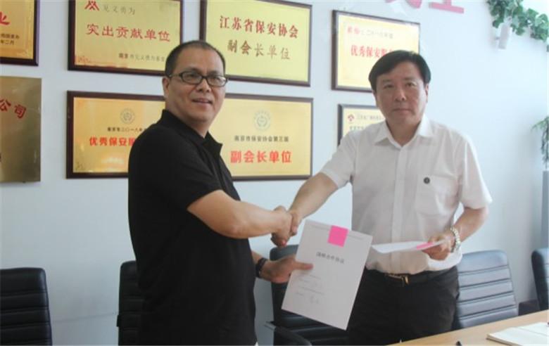 南京签署合作协议.jpg