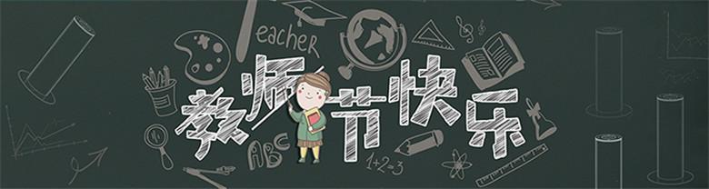 教师节.jpg